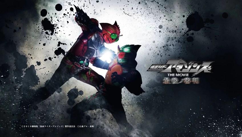 Kamen Rider Amazons - The Last Judgement Subtitle TV-Nihon