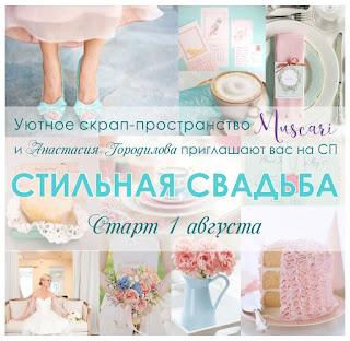 """Анонс СП """"Стильная свадьба"""" с Городиловой Анастасией"""