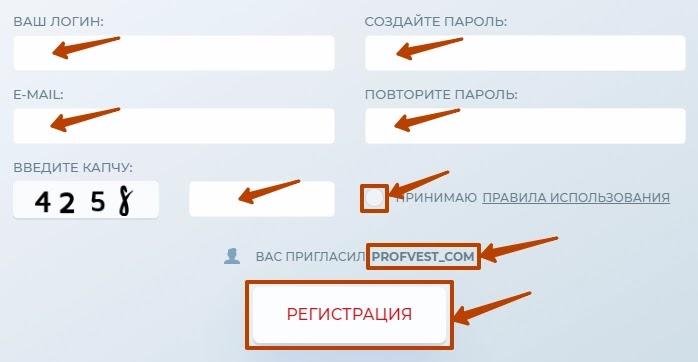 Регистрация в Postul Trade 2