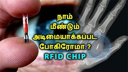 RFID CHIP – Radio Frequency Identification Chip