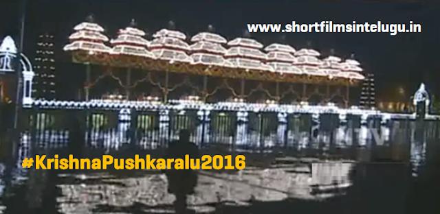 Krishna Pushkaralu 2016  Pics