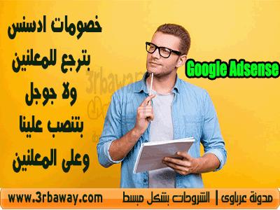 خصومات ادسنس دي بترجع للمعلنين ولا جوجل بتنصب علينا وعلى المعلنين