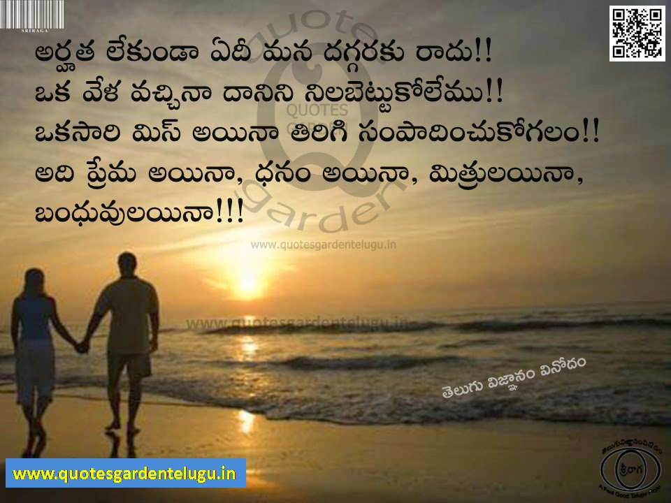 Best Telugu inspirational quotes - Best Inspirational Telugu Quotes - Best Telugu quotes - Best Telugu Quotes with images - Best Telugu Relationship Quotes with images