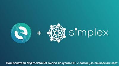 Пользователи MyEtherWallet смогут покупать ETH с помощью банковских карт