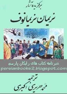 برگزیده آثار نریمان نریمانوف - محمد حریری اکبری
