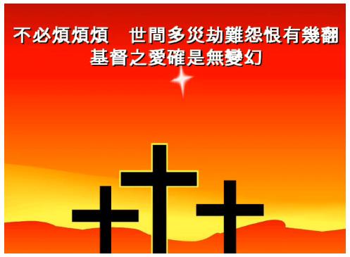 share 生命影響生命: 福音粵曲 -「真神」之愛