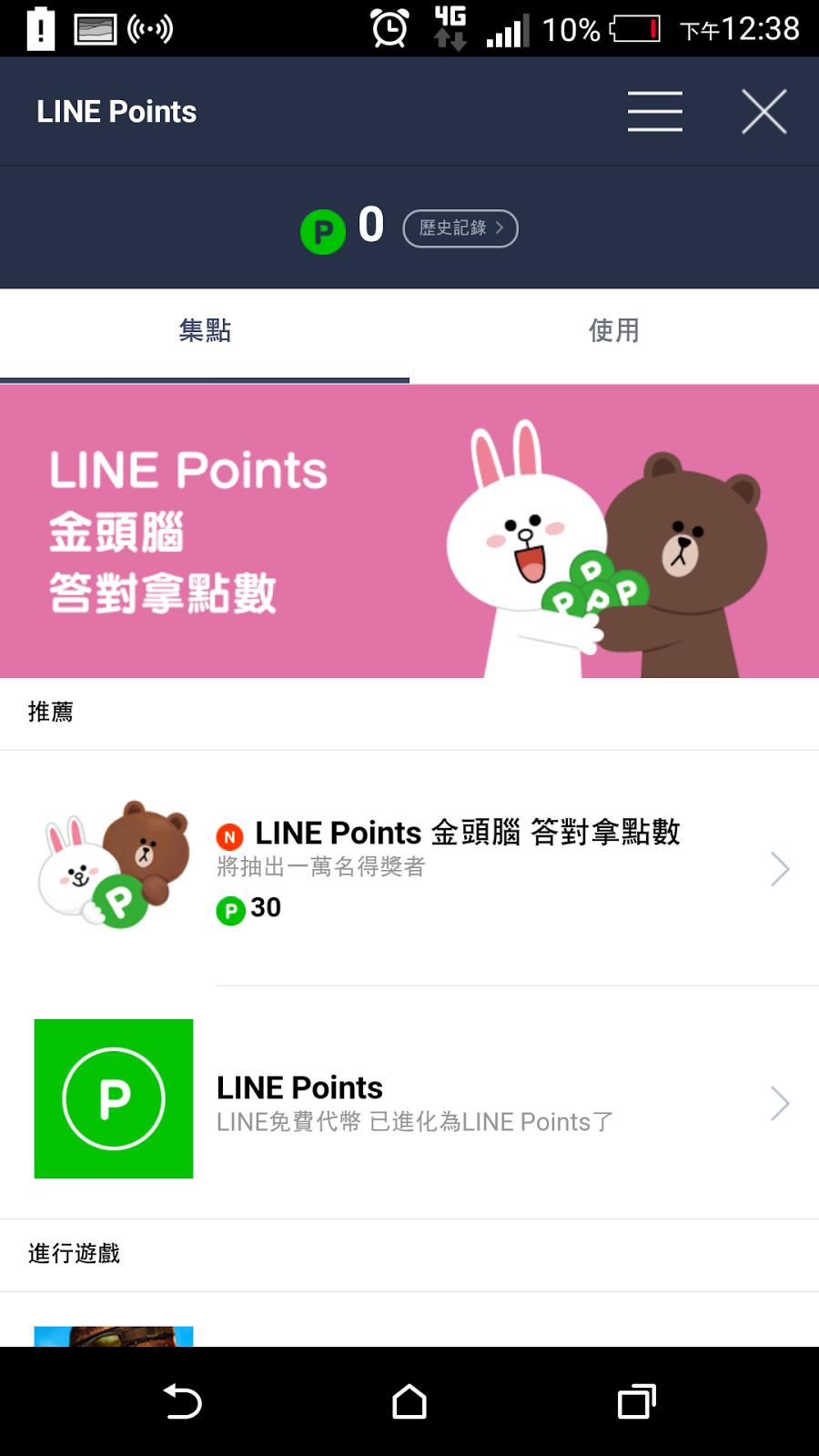 3C工具熊: 【LINE活動】 金頭腦j活動答案 2016/5/24