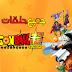 جميع حلقات دراغون بول سوبر Dragon Ball Super مترجم كامل تحميل + مشاهده اون لاين