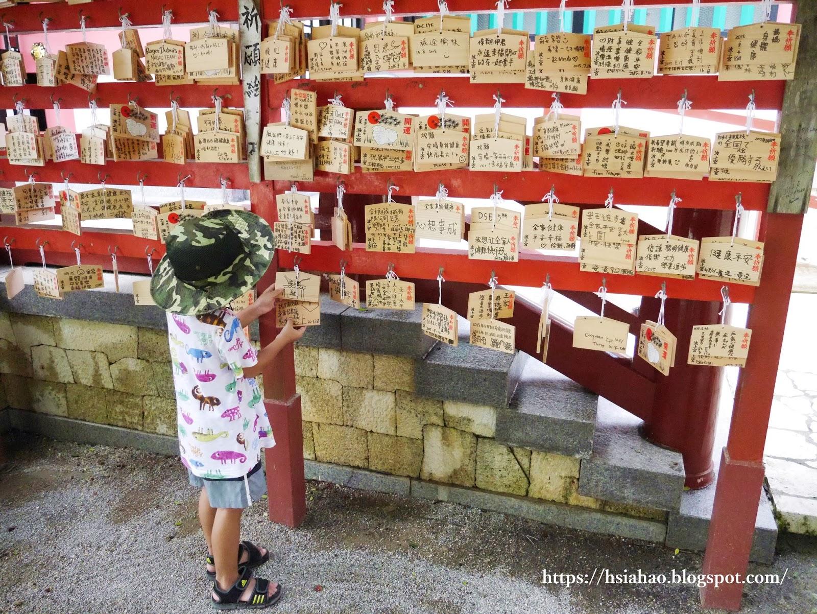沖繩-那霸-景點-波上宮-神社-御守-自由行-旅遊-Okinawa-Naha-Nanminsan