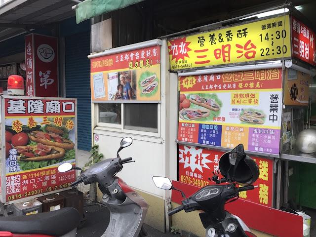 竹北營養三明治