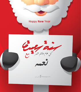 اكتب اسمك على بابا نويل 2020 مع نعمة