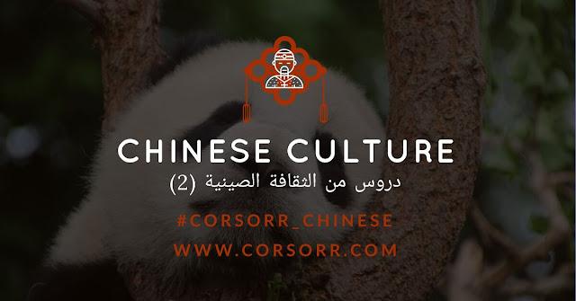 دروس من الثقافة الصينية : الأسماء الصينية