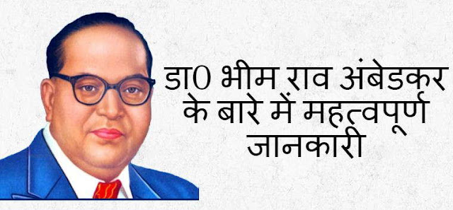 Important Facts About Dr Bhim Rao Ambedkar