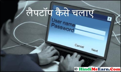 Laptop Kaise Chalaye