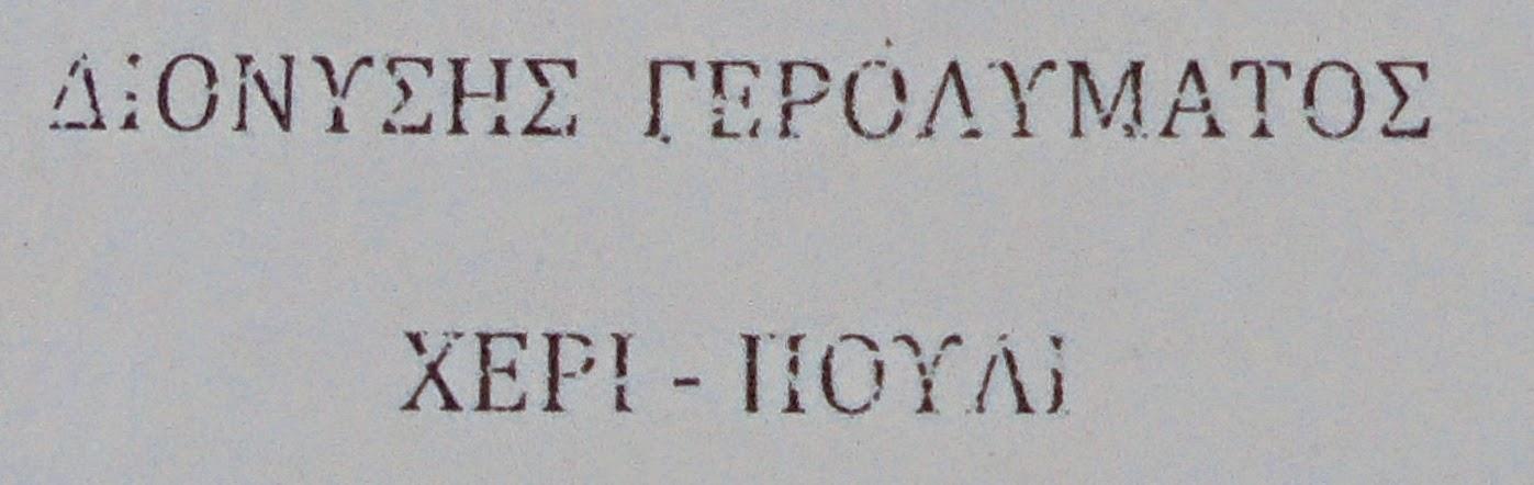 το έργο Χέρι - Πουλί του Διονύση Γερολυμάτου στη Πινακοθήκη Μοσχανδρέου