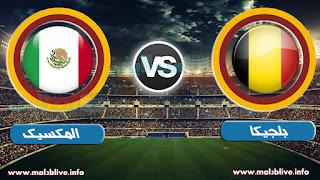 مشاهدة مباراة بلجيكا والمكسيك  بث مباشر بتاريخ 10-11-2017 مباراة ودية