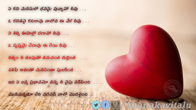 THOLIPREMA BHAVALU FIRST LOVE  TELUGU QUOTES by manakavitalu.com