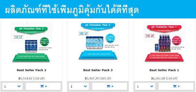 thailand.4life.com/siam85