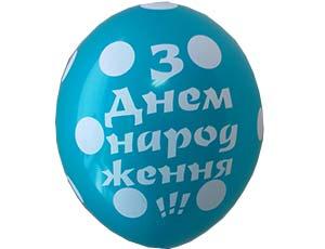 повітряна кулька З днем народження