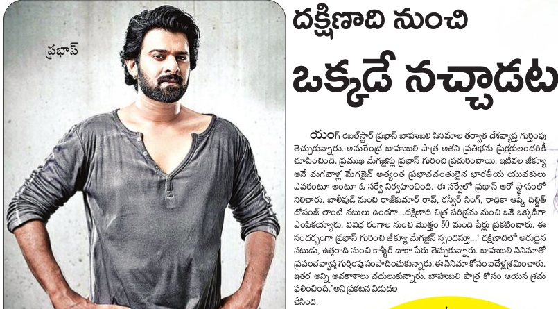 Prabhas - The only one Star from South India