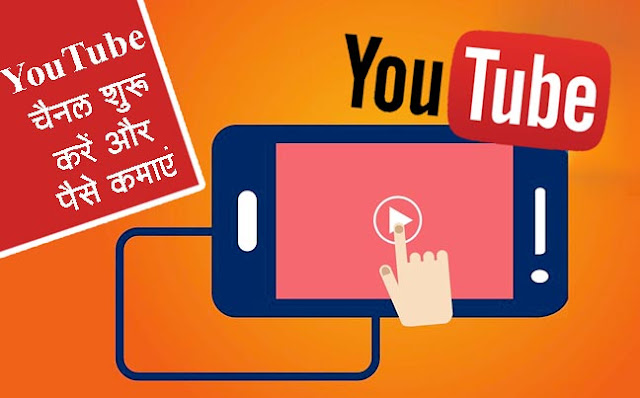 YouTube se paise kaise kamaye, How to earn money from YouTube in hindi