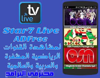 [تحديث] تطبيق Star7 Live v2.8 AdFree لمشاهدة القنوات الرياضية المشفرة والعربية والعالمية نسخة بدون إعلانات