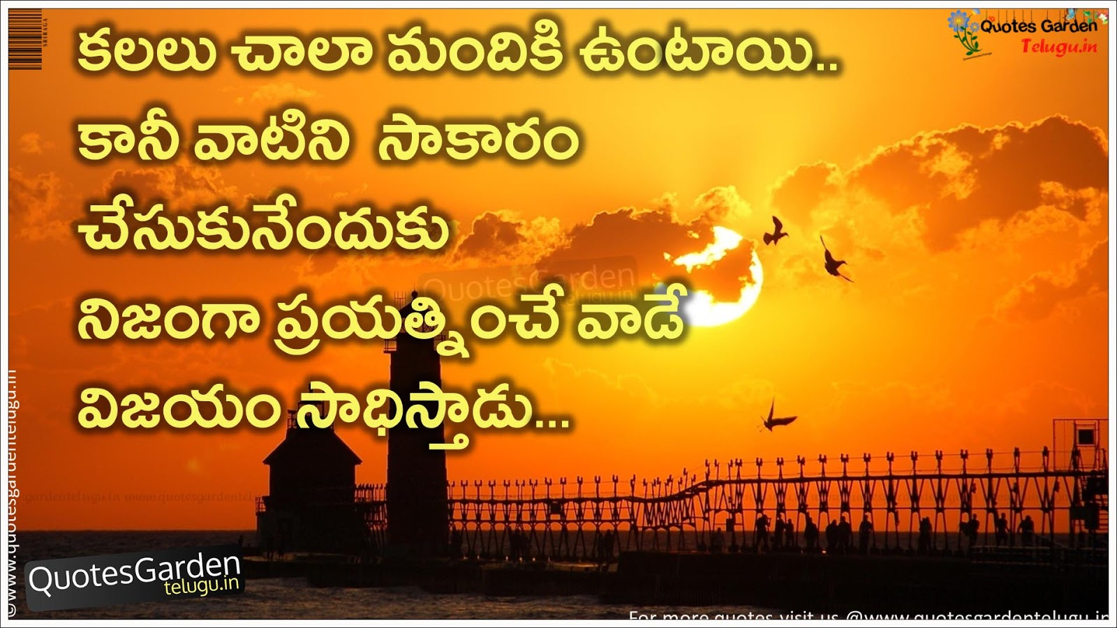 telugu inspirational quotes with good morning images