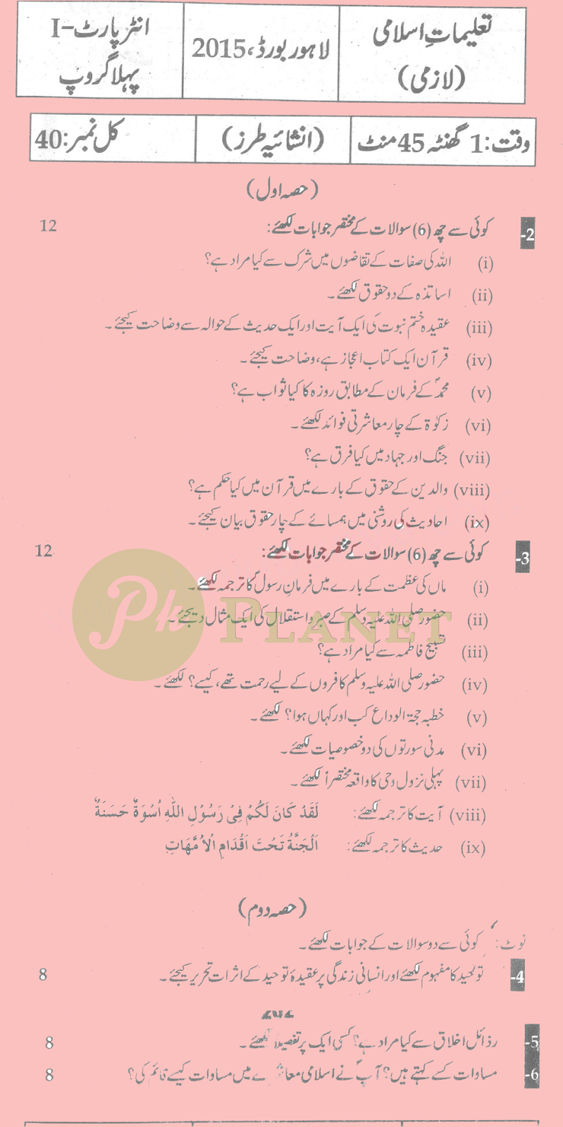Past Papers of Intermediate Part 1 Lahore Board 2014 Islamiat