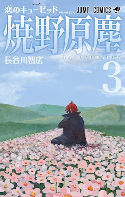[Manga] 恋のキューピッド 焼野原塵 第01-03巻 [Koi no Kyupiddo Yakenohara Jin Vol 01-03] Raw Download