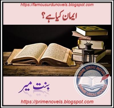 Emaan kya hai Article by Bint e Mir