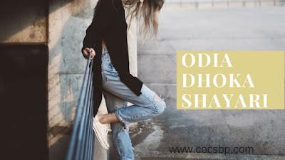 Odia Love Dhoka Shayari-SMS-Images-Letter