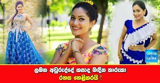 Tharuka Wanniarachchi, Actress, Models, Sinhala, Gossip, Life Tharuka wanniarachchi wedding gossip,