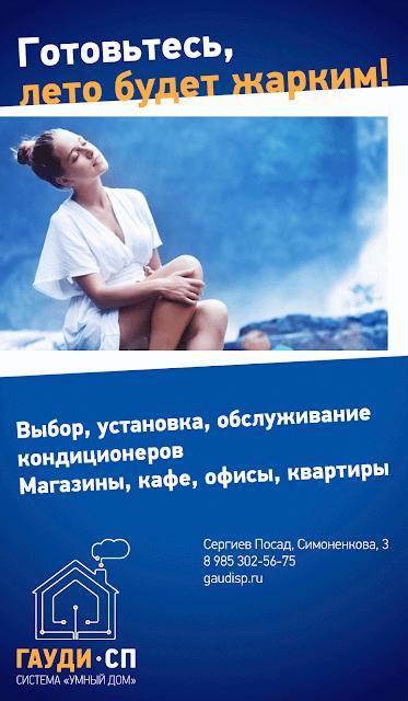 Кондиционеры Сергиев Посад Установка обслуживание Гауди СП