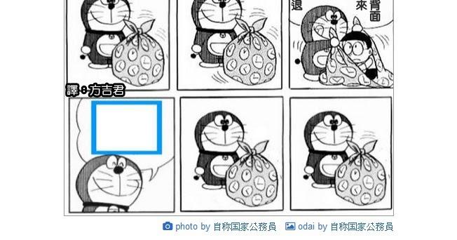 [方吉君上旁白] 圖片旁白自由發揮 part.哆啦A夢 8.0 - 方吉君速報-我笑故我在