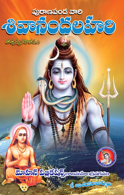 శివానందలహరి Shivananda Lahari | GRANTHANIDHI | MOHANPUBLICATIONS | bhaktipustakalu