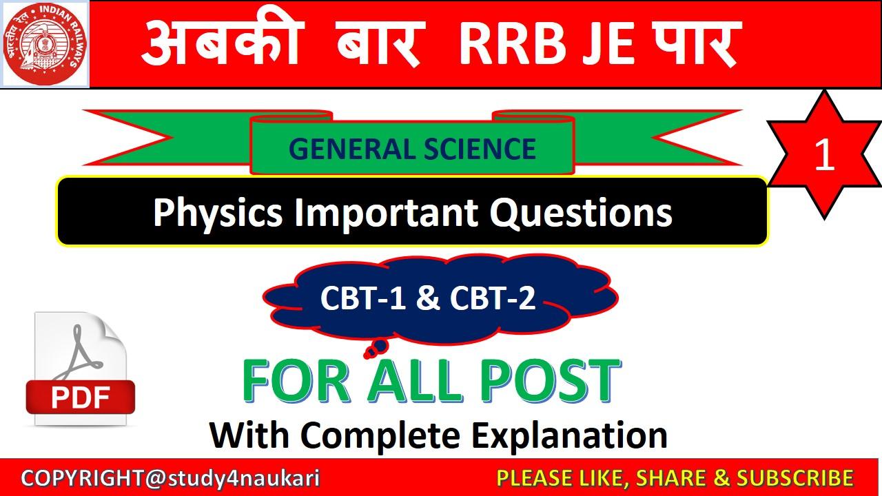 Rrb Je Mechanical Question Paper Pdf