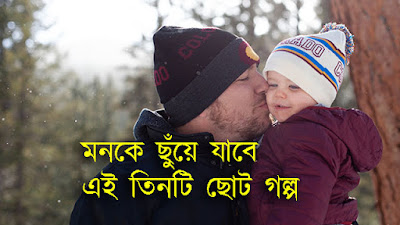Very Short Stories in Bangla