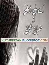 Ay Dil-e-Razdaan
