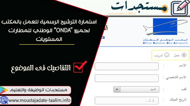 """استمارة الترشيح الرسمية للعمل بالمكتب الوطني للمطارات """"ONDA"""" لجميع المستويات"""