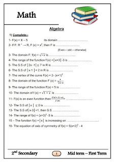 المراجعة النهائية في الرياضيات لغات للصف الثاني الثانوي 2017