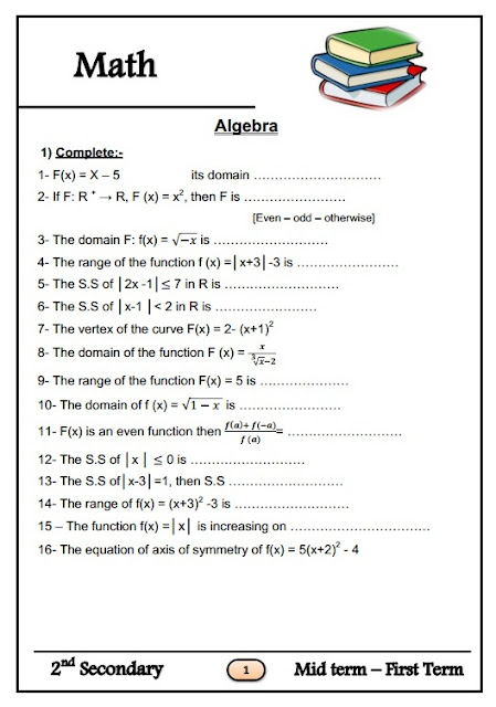 المراجعة النهائية في الرياضيات لغات للصف الثاني الثانوي