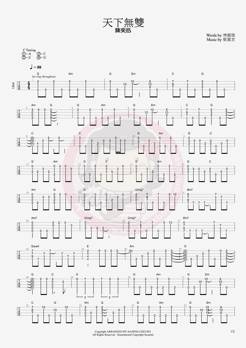 ukulelemania: #172 陳奕迅:天下無雙 指彈譜 solo tab