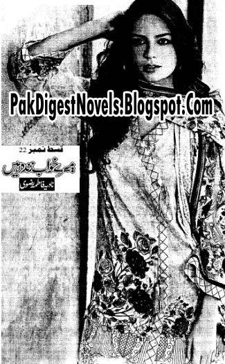 Mere Khwab Zinda Hain Episode 22 Novel By Nadia Fatima Rizvi Pdf Free Download