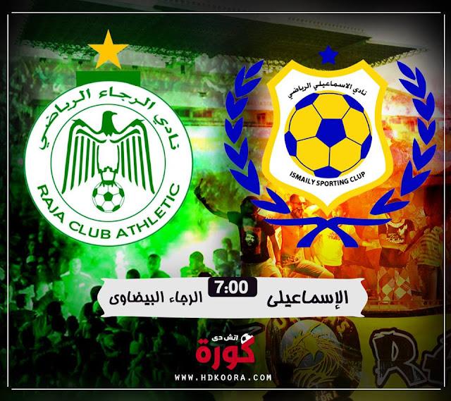 ismaily-vs-el-raja