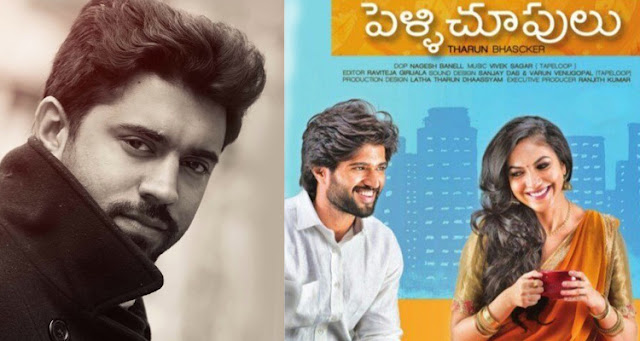 pelli choopulu Tamil remake