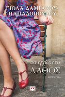 https://www.culture21century.gr/2019/02/asygxwrhto-lathos-ths-giolas-damianoy-papadopoyloy-book-review.html