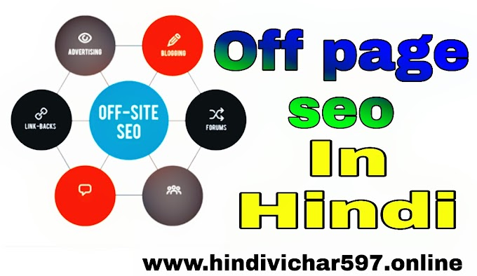 Off-Page SEO se Website ka traffic kaise badaye. Off-Page SEO  kya hai. Off-Page SEO in hindi .
