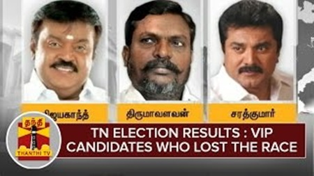 TN Election Results : VIP Candidates who lost the Competition   Thanthi Tv
