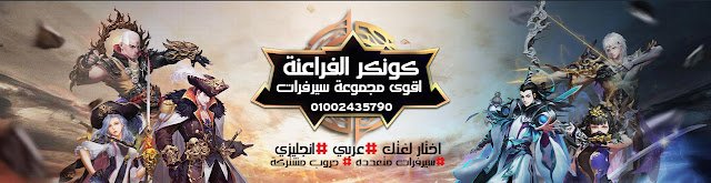 Pharaohs Online - كونكر الفراعنة اقوى سيرفر كونكر تهييس عربي وانجليزي بافضل مواصفات وامتح حروب ومهمات كونكر 2D