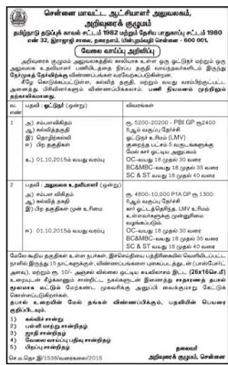 Chennai Collector Office Recruitment 2015 Application Form